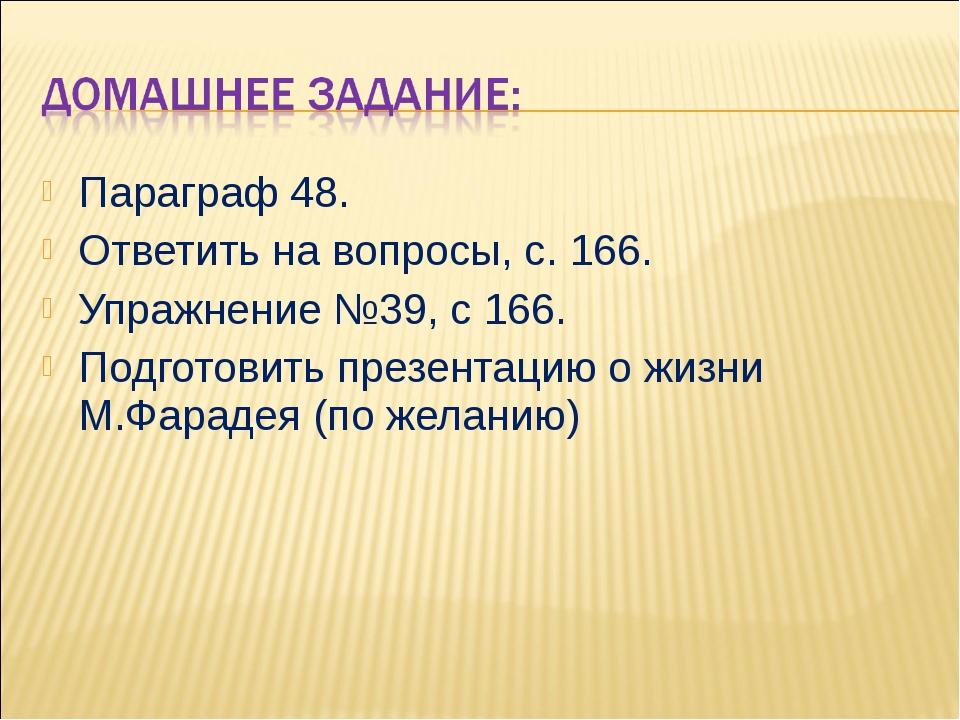 Параграф 48. Ответить на вопросы, с. 166. Упражнение №39, с 166. Подготовить...