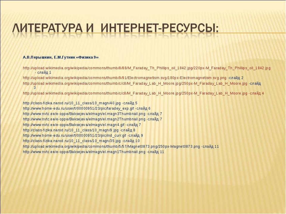 А.В.Перышкин, Е.М.Гутник «Физика 9» http://upload.wikimedia.org/wikipedia/com...