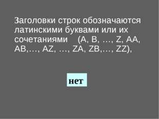 Заголовки строк обозначаются латинскими буквами или их сочетаниями (A, B, …,