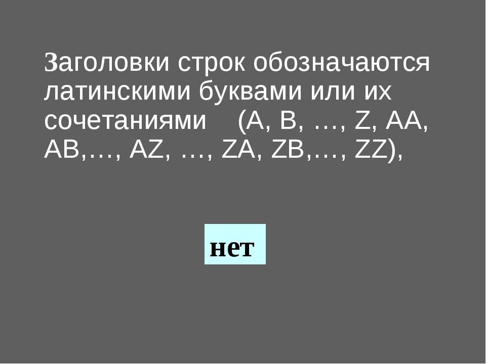 Заголовки строк обозначаются латинскими буквами или их сочетаниями (A, B, …,...