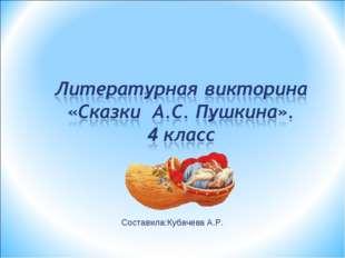Составила:Кубачева А.Р. Таллиннская Мустамяэская реальная гимназия