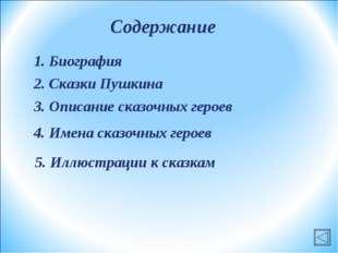 Содержание 1. Биография 2. Сказки Пушкина 3. Описание сказочных героев 4. Име