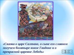 «Сказка о царе Салтане, о сыне его славном могучем богатыре князе Гвидоне и о