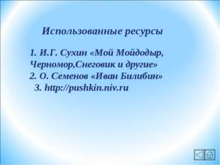 1. И.Г. Сухин «Мой Мойдодыр, Черномор,Снеговик и другие» 2. О. Семенов «Иван