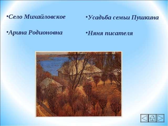 Село Михайловское Арина Родионовна Усадьба семьи Пушкина Няня писателя