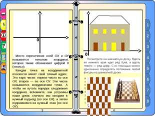 Об использовании метода координат в игре «Морской бой» можно прочитать в § 3.
