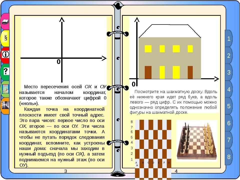 Об использовании метода координат в игре «Морской бой» можно прочитать в § 3....