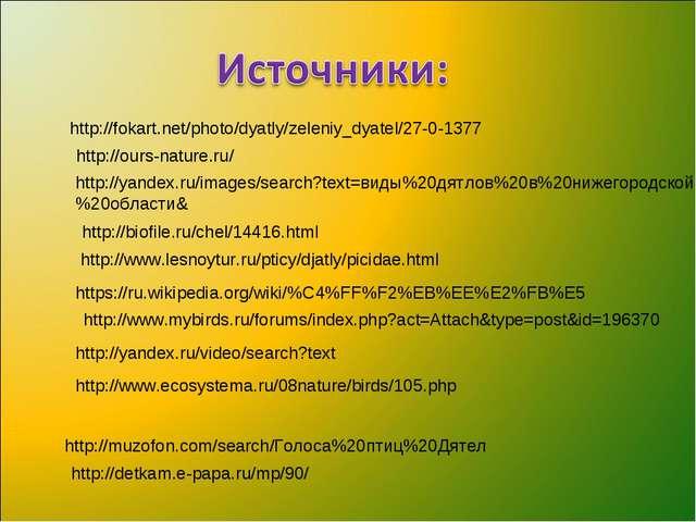 http://fokart.net/photo/dyatly/zeleniy_dyatel/27-0-1377 http://yandex.ru/imag...