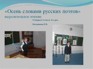 «Осень словами русских поэтов» выразительное чтение Учащиеся 3 класса. Кл. ру
