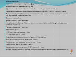 Библиотекарь школы: -принимает активное участие в работе кафедры начальных к