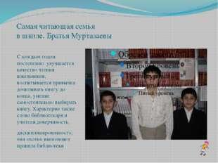 Самая читающая семья в школе. Братья Муртазаевы С каждым годом постепенно улу