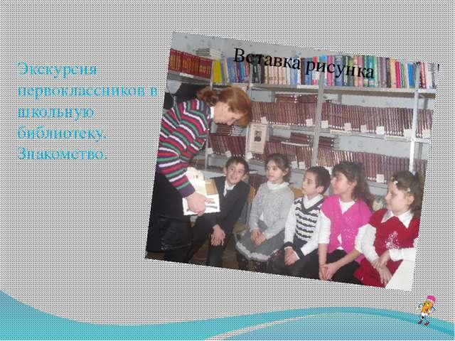 Экскурсия первоклассников в школьную библиотеку. Знакомство.