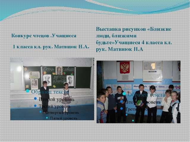 Конкурс чтецов .Учащиеся 1 класса кл. рук. Матвиюк Н.А. Выставка рисунков «Бл...