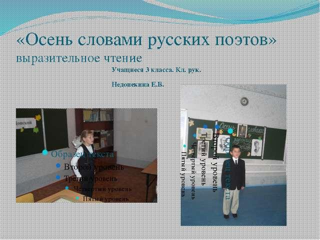 «Осень словами русских поэтов» выразительное чтение Учащиеся 3 класса. Кл. ру...