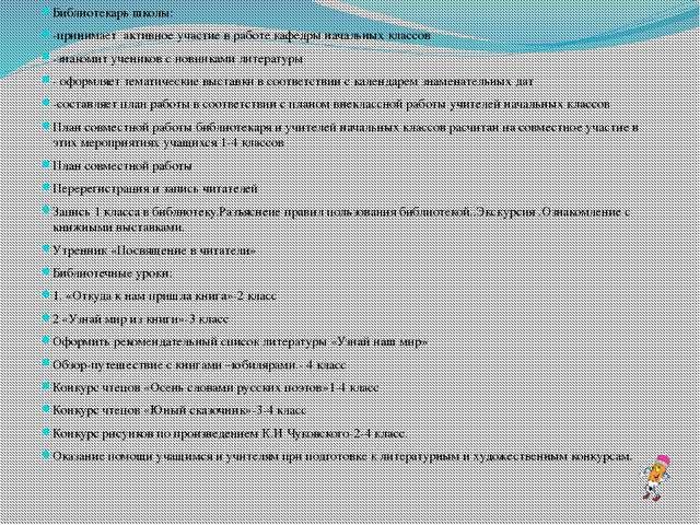 Библиотекарь школы: -принимает активное участие в работе кафедры начальных к...