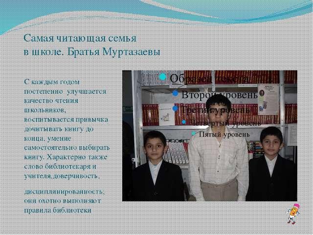 Самая читающая семья в школе. Братья Муртазаевы С каждым годом постепенно улу...