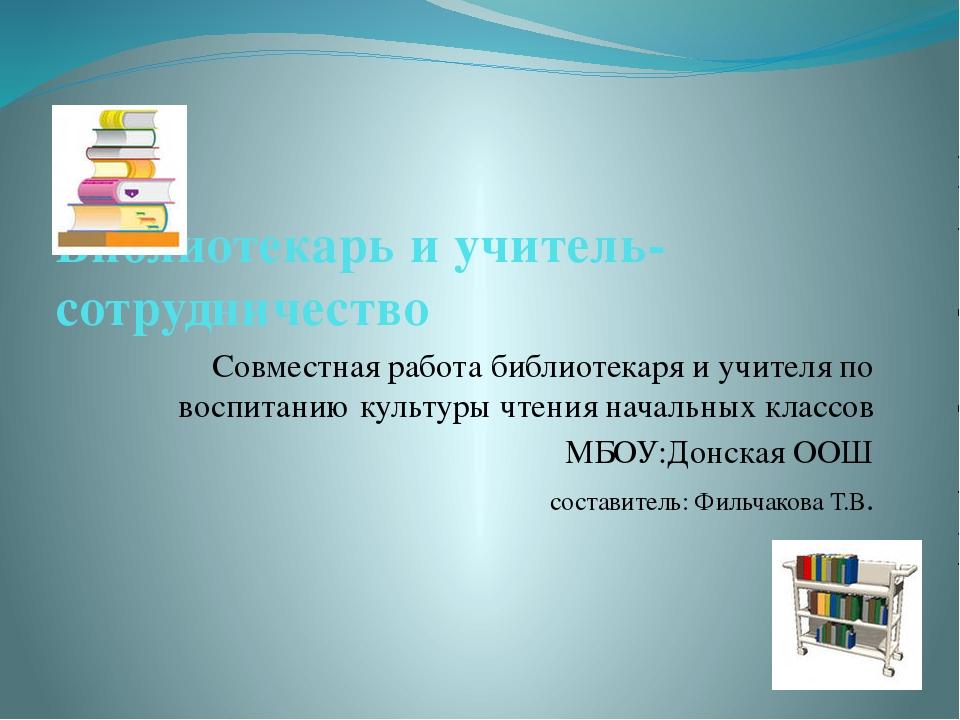 Библиотекарь и учитель-сотрудничество Совместная работа библиотекаря и учител...