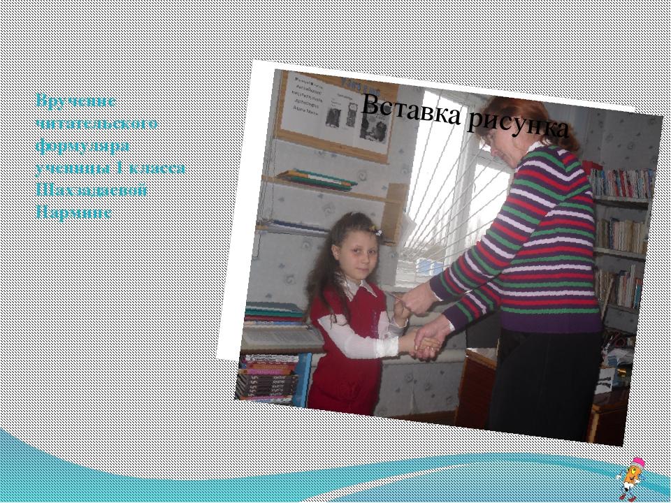 Вручение читательского формуляра ученицы 1 класса Шахзадаевой Нармине