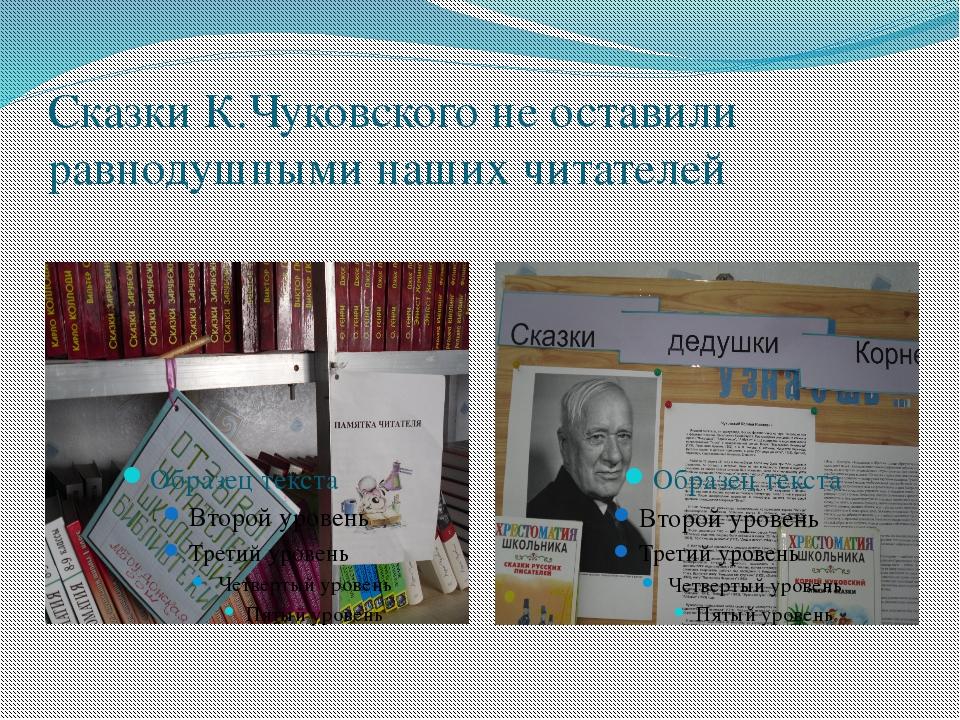 Сказки К.Чуковского не оставили равнодушными наших читателей