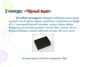 2 конкурс: «Чёрный ящик» Условия конкурса: Ведущий сообщает участникам команд