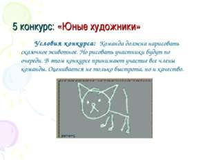 5 конкурс: «Юные художники» Условия конкурса: Команда должна нарисовать сказо