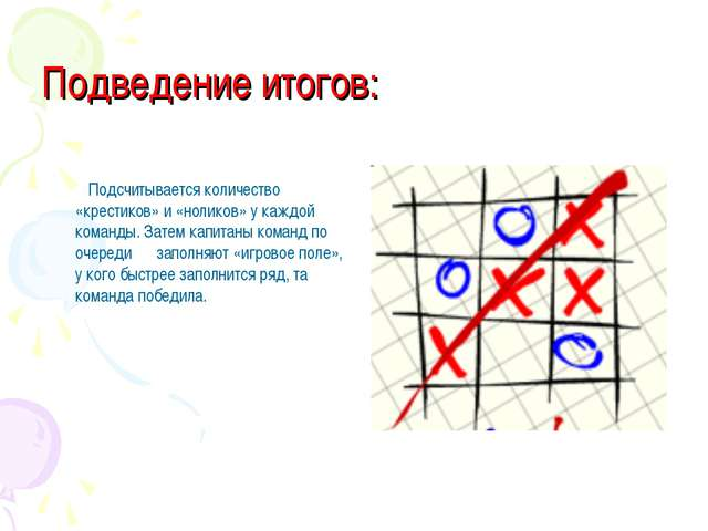 Подведение итогов: Подсчитывается количество «крестиков» и «ноликов» у каждой...
