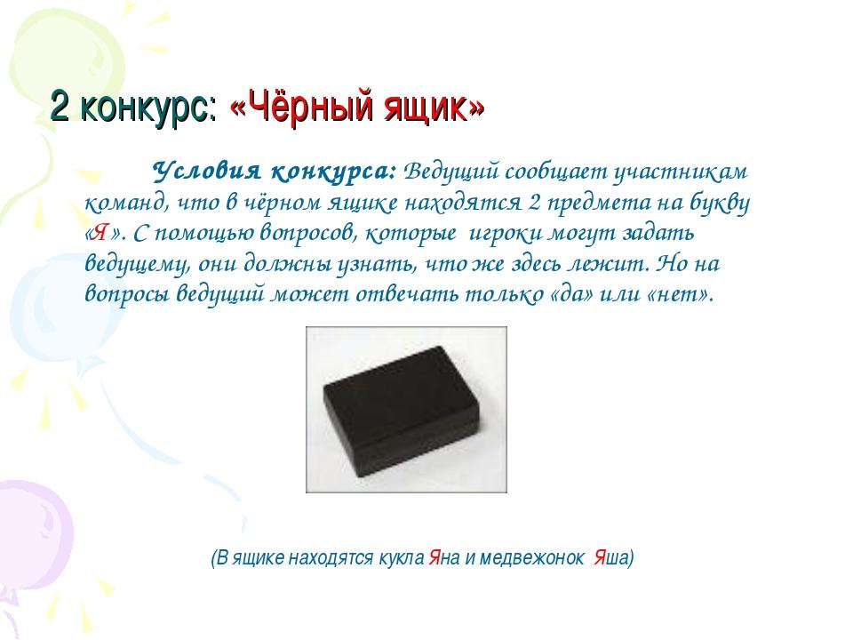 2 конкурс: «Чёрный ящик» Условия конкурса: Ведущий сообщает участникам команд...