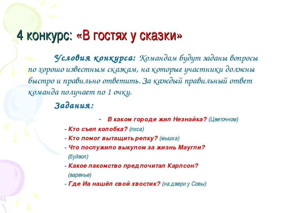 4 конкурс: «В гостях у сказки» Условия конкурса: Командам будут заданы вопрос...