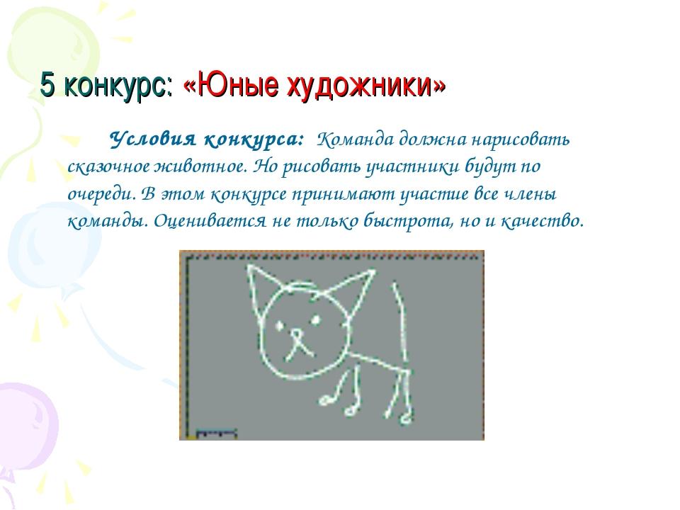 5 конкурс: «Юные художники» Условия конкурса: Команда должна нарисовать сказо...