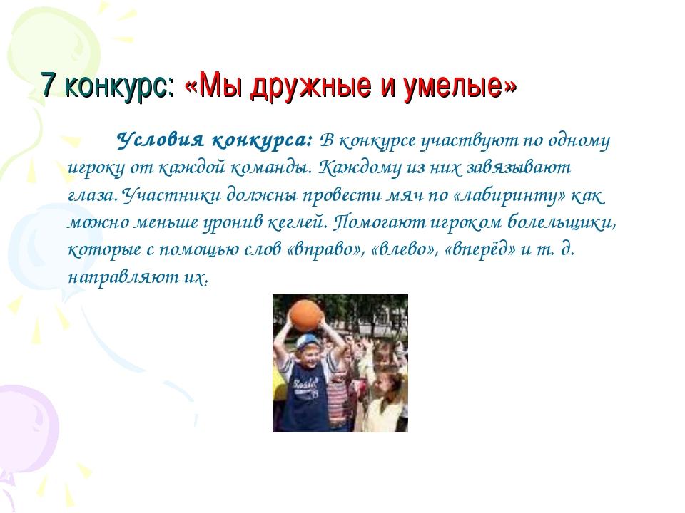 7 конкурс: «Мы дружные и умелые» Условия конкурса: В конкурсе участвуют по од...