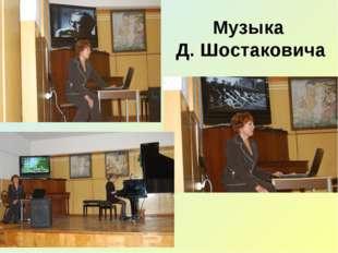 Музыка Д. Шостаковича