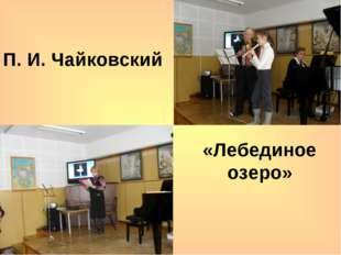 П. И. Чайковский «Лебединое озеро»