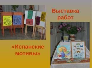 Выставка работ «Испанские мотивы»