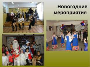 Новогодние мероприятия