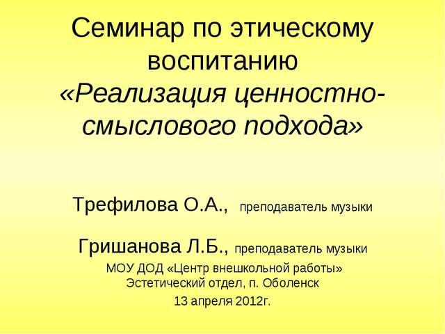 Семинар по этическому воспитанию «Реализация ценностно-смыслового подхода» Тр...