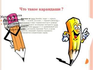 Что такое карандаши ? Каранда́ш(тюрк.karadaš, «кара»— чёрный, «даш»— каме