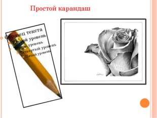 Простой карандаш