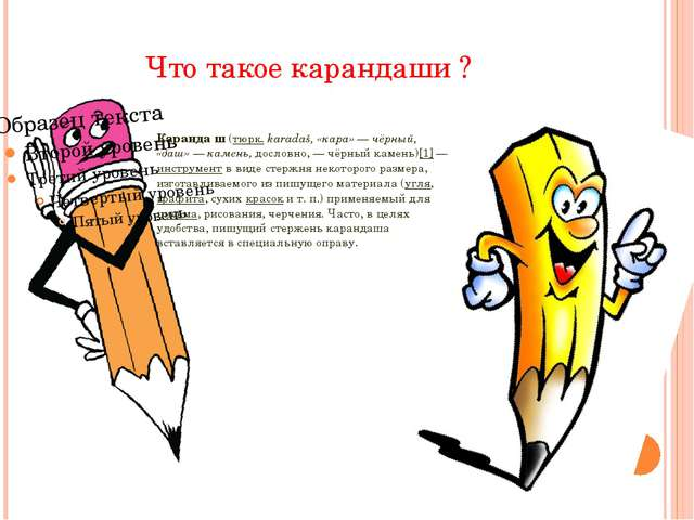 Что такое карандаши ? Каранда́ш(тюрк.karadaš, «кара»— чёрный, «даш»— каме...