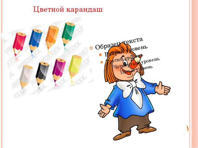 Цветной карандаш