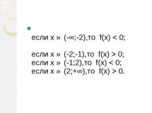 если х ∈ (-∞;-2),то f(х) < 0; если х ∈ (-2;-1),то f(х) > 0; если х ∈ (-1;2),