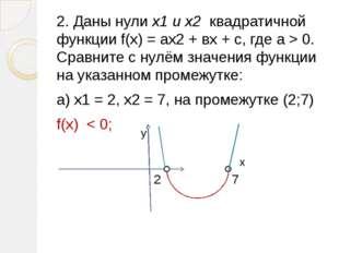 2. Даны нули х1 и х2 квадратичной функции f(х) = ах2 + вх + с, где а > 0. Ср
