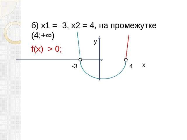 б) х1 = -3, х2 = 4, на промежутке (4;+∞) f(х) > 0; х -3 4 у