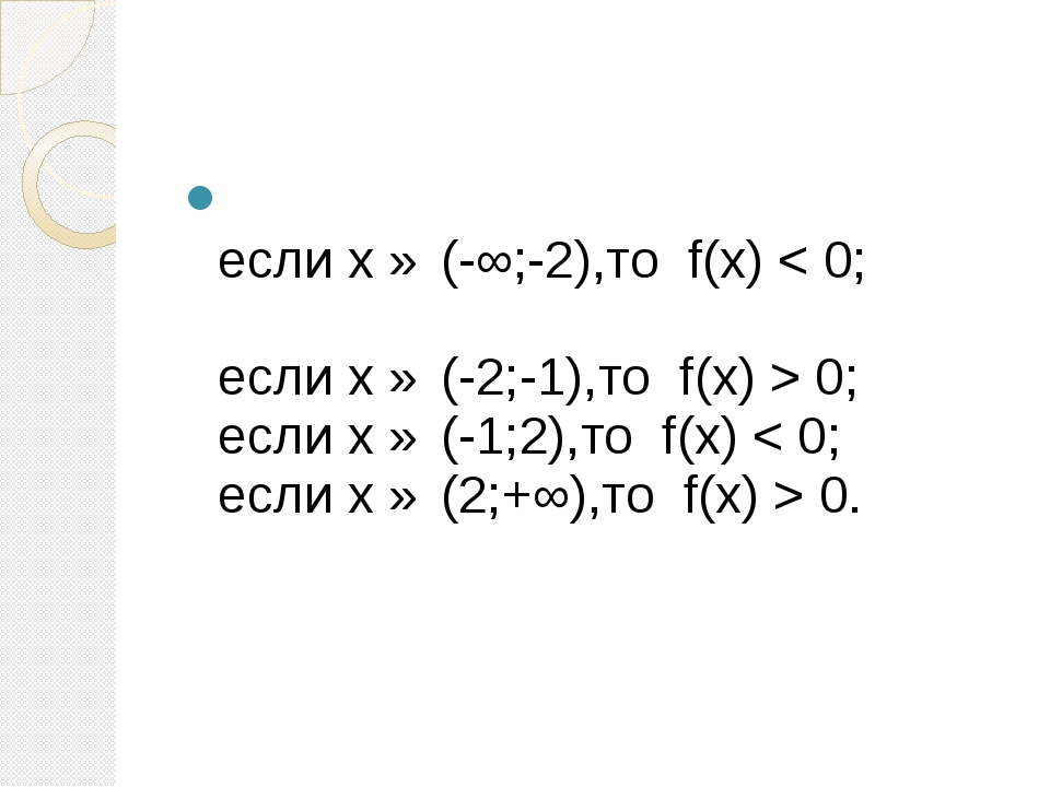 если х ∈ (-∞;-2),то f(х) < 0; если х ∈ (-2;-1),то f(х) > 0; если х ∈ (-1;2),...
