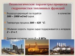 Технологические параметры процесса гидроочистки топливных фракций Водородсоде