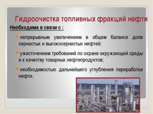 Гидроочистка топливных фракций нефти Необходима в связи с : непрерывным увел
