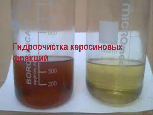 Гидроочистка керосиновых фракций
