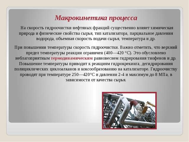 Макрокинетика процесса На скорость гидроочистки нефтяных фракций существенн...