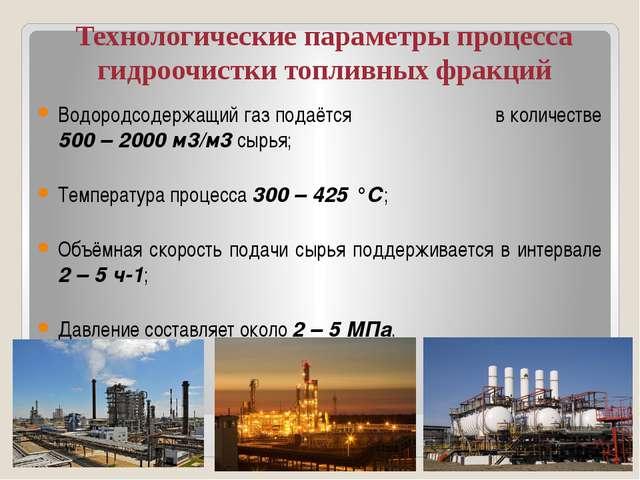 Технологические параметры процесса гидроочистки топливных фракций Водородсоде...