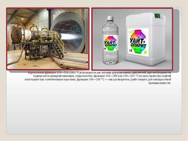 Керосиновая фракция 120—230 (240) °С используется как топливо для реактивных...