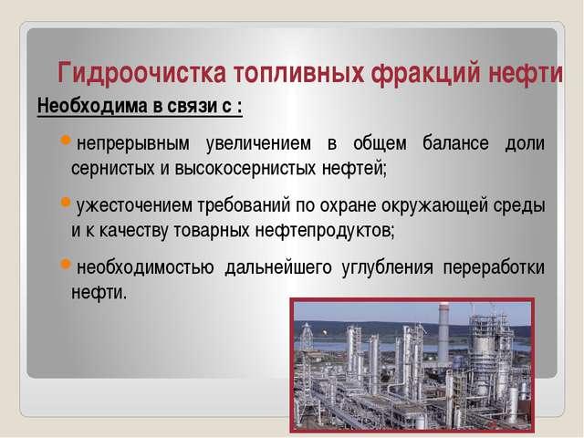 Гидроочистка топливных фракций нефти Необходима в связи с : непрерывным увел...